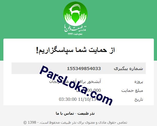 کمک برای ساخت آبشخور آهوهای زنجان